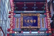 SyVision / Formation interculturelle. SyVision vous forme et vous prépare dans votre approche des marchés asiatiques. http://www.syvision.net/