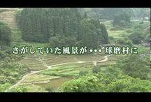 球磨村紹介動画 / 球磨村の紹介動画です。