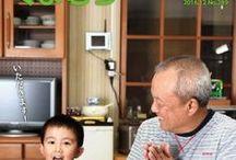 広報くまむら / 熊本県球磨郡球磨村の広報誌です