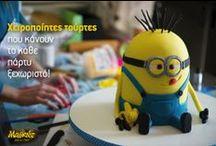 Η ιστορία του μικρού Minion! / Η ιστορία του μικρού Minion! (21 photos) Ποιος δε θέλει τον αγαπημένο του ήρωα στα γενέθλια ή το πάρτυ του;! Στη #Μασκώτ επιλέξαμε τον #Minion...και κάπως έτσι γεννήθηκε μια λαχταριστή #τούρτα!