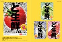 Japanese Graphics / A collection of graphic  design in Japan