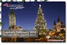 Χριστούγεννα 2012 / Προτάσεις εκδρομών για τα Χριστούγεννα 2012, Πρωτοχρονιά 2013 & Θεοφάνεια (Φώτα) 2013