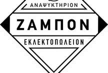 """""""Ζαμπόν Εκλεκτοπωλείον"""" / Coffee place in Lamia, Central Greece"""