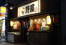 Standing Bar Japanese style 立ち呑み屋 / Standing Bar Japanese style 立ち呑み屋