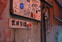 Deep town,Sangendziyaya (三軒茶屋) / Deep town,Sangendziyaya (三軒茶屋)