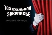 Театральное закулисье / Из зрительного зала - за кулисы.
