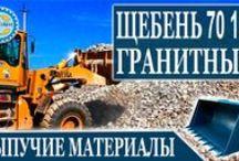 СЫПУЧИЕ МАТЕРИАЛЫ ОТ ГЕФЕСТАВТО / Наше предложение: Песок, щебень, гравий, ПГС, грунт, пескогрунт, глина, чернозём, земля, торф, торфосмеси, навоз, перегной, асфальтовая крошка, бой бетона, битый кирпич, керамзит, песок сеяный, песок мытый, песок карьерный, песок из отсевов дробления, щебень гравийный, щебень гранитный, щебень известняковый, щебень доломитовый, щебень вторичный, планировочный грунт, нерудные материалы, РАБОТАЕМ В МОСКВЕ И МОСКОВСКОЙ ОБЛАСТИ 8(926)3939-737 8(495)98-404-81