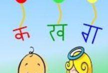 Learning Hindi / Teaching your kids Hindi
