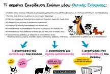 Doggiedrawings / Εδώ παρουσιάζονται σκυλοσκίτσα τα οποία έχουν σχέση με την Θετική Εκπαίδευση και τα οποία έχουν δημιουργηθεί από την Lili Chin, που ζει και δραστηριοποιήται στην Νέα Υόρκη  Μετάφραση στα Ελληνικά: Χάρης Στουραΐτης  Με την αποκλειστική άδεια της δημιουργού: Lili Chin (http://doggiedrawings.net/, http://doggiedrawings.imgur.com/, https://www.facebook.com/doggiedrawings)  © Lili Chin 2008-2014