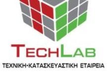 Εταιρεία / Τεχνική-Κατασκευαστική εταιρεία Techlab