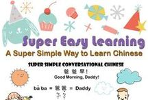 Bilingual - Chinese & English Homeschool