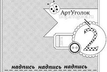 Sketches for cards/Скетчи для открыток / Scrapbooking sketches for cards