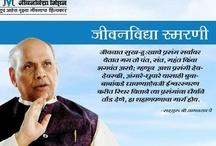 Thoughts by Sadguru Shri.Wamanrao Pai / Marathi Thoughts by Sadguru Shri.Wamanrao Pai / by Jeevanvidya Mission