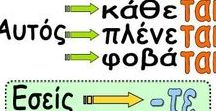 GREEK LANGUAGE / Greek language
