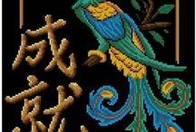Китайские символы схемы крестиком