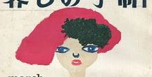 (JpMTS) 花森安治  Yasuji Hanamori (1911-1978)M44-S53 / 花森安治(明治44ー昭和53) 1911年10月25日 - 1978年1月14日)は日本の編集者、グラフィックデザイナー、ジャーナリスト、コピーライター。生活雑誌『暮しの手帖』の創刊者として、その名を知られる。