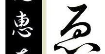 ['j']【書3/ Calligraphy】[御朱印] [山号額]  [コレクション] / 日本(Japanese) [書] [御朱印] [山号額]