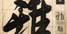 ['j']【書4/ Calligraphy】[中世〜近世コレクション] / 書に関する画像 主に中国 中世〜近世