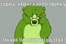 """Мудрый Медведь / Лучший специалист по подбору правильного антивируса на сайте """"Лаборатории Касперского"""" kaspersky.ru"""