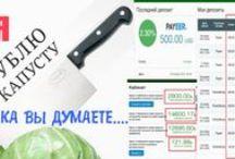 Доходный Майнинг! / Доходный майнинг криптовалют! Безопасные и доходные инвестиции! Пассивный заработок в интернете и не только!