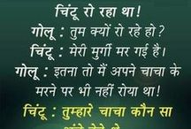 Funny Hindi Joke Pictures / This board has latest & funniest Hindi jokes images collection. Enter and enjoy Indian humor.