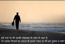 Funny Hindi Shayari Photos