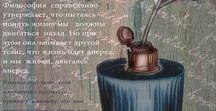 Плакаты с Кьеркегором / Философские плакаты
