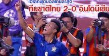 ไฮไลท์ฟุตบอลไทยล่าสุด ย้อนหลังทั้งหมด highlight football / ไฮไลท์ฟุตบอลไทยล่าสุด ย้อนหลังทั้งหมด highlight football ไฮไลท์ฟุตบอลไทย 3 - 1 ฮอนดูรัส▶http://bit.ly/16t4VRM ฟุตบอลคิงส์คัพ 2015 1 กุมภาพันธ์ 2558  ชมไฮไลท์ฟุตบอลไทยย้อนหลังทั้งหมด ▶http://bit.ly/16t4VRM  ดูไฮไลท์ฟุตบอลไทย กดติดตาม▶ http://bit.ly/Sing4You เพื่อสมัครรับข้อมูลจร้า