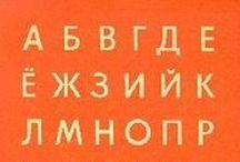Language: Русский