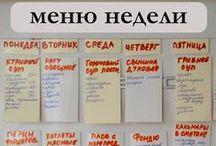 Organizing ideas / Идеи по организации для дома