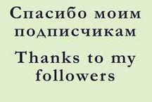 Successful blogging / Спасибо вам, мои подписчики! Я буду рада, если вы захотите стать со-авторами моих досок - дайте мне знать об этом. Можно написать на адрес oro-nativo@yandex.ru