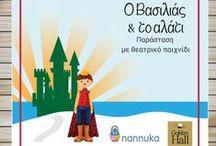 """O Βασιλιάς και το Αλάτι"": μια διαδραστική θεατρική παράσταση by Nannuka που λάτρεψαν τα παιδιά!"