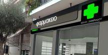 Pharmacy, Siouli Zafiriadou / Sikies, Thessaloniki Greece... Pharmacy Design | Retail Design | Store Design | pharmacy Shelving | Pharmacy Furniture | Store Design by FORMApouranis