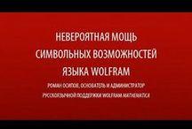 Конференция Wolfram технологии 2014 (СПбГЭУ)