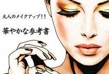 Wonderful makeup / 真・応用メイク術「華やかな参考書」