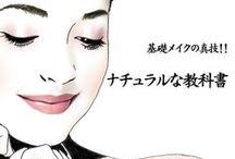 Natural makeup / 基礎メイクの真技「ナチュラルな教科書」