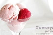 Icecream - Παγωτό