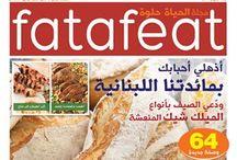 الحياة حلوه - Magazine
