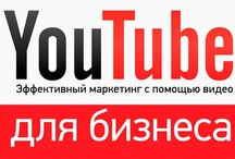 YouTube for Business / Review of the book by Michael Miller  http://mann-ivanov-ferber.ru/books/paperbook/YouTubeforBusiness/