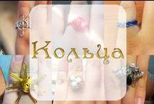 Кольца © by Alizaika / Кольца из различных материалов. Автор Алиса Власова (Alizaika). Группа ВКонтакте: http://vk.com/alizaika_handmade Страница ВКонтакте: http://vk.com/alizaika