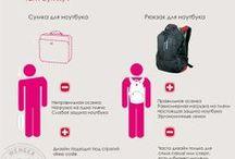 Инфографика / В простой и удобной форме представляем Вам инфографику которая поможет сделать выбор.