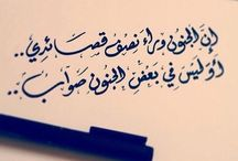 بالعربي أحلى ... / by Dania Alaysh