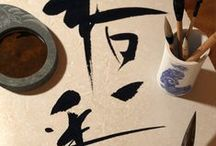 Shodo: Japanese calligraphy