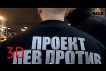 ЛЕВ ПРОТИВ В 3D / ПРОЕКТ ЛЕВ ПРОТИВ В 3D