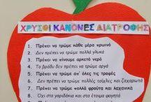 ΔΙΑΤΡΟΦΗ-ΟΜΑΔΕΣ ΤΡΟΦΙΜΩΝ