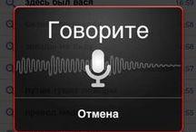Аудиовзаимодействие и запись