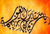 """✿~ Arabic Calligraphy ~✿ /  """"الخط العربي أمانة في عنق كل عربيّ """"  / by Nala"""
