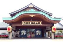 Bathe and relax to your heart's content! Hot spring theme park: Ooedo Onsen Monogatari