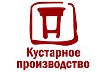 Кустарное Производство / Доска о нашем производстве) https://vk.com/kustarnoeproizvodstvo  http://home-production.ru/