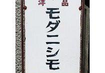 ModernIssimo Tokyo|Official Pinterest / モダニシモ洋品店公式Pinterest(s)